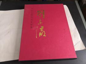 中国近现代名家画集 刘东瀛(精装)