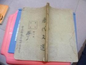 历代文选第三册【唐宋金元】