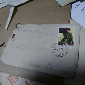 勇敢捍卫毛主席思想 邮票(纪123)