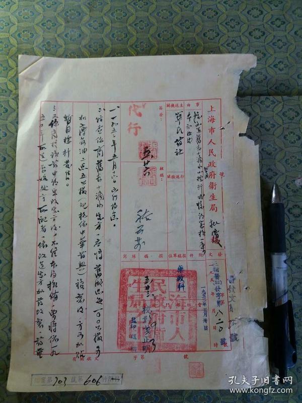 解放初52年:上海卫生局 局长崔义田 致 宁民药社公文2张:(该厂十滴水暂用小标签审 核一案)