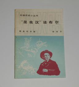 外国历史小丛书--昆虫汉法布尔  1993年