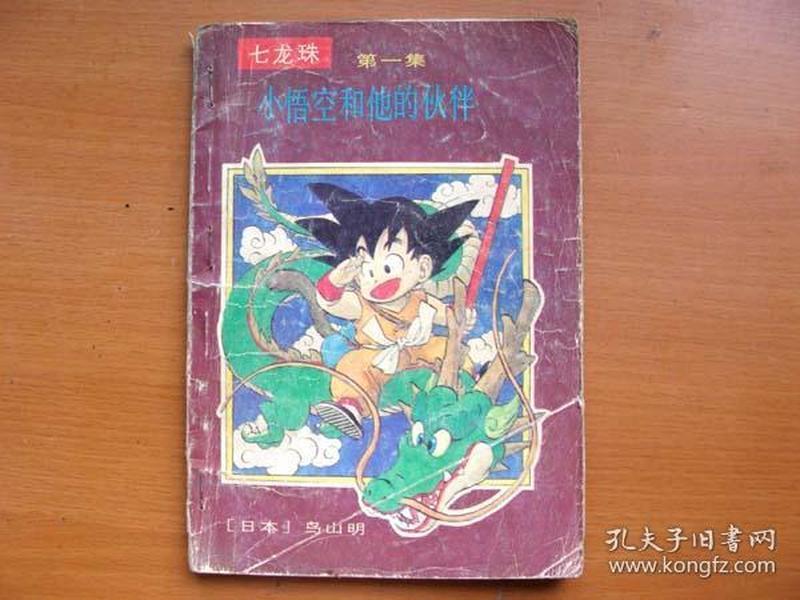 32开单行本漫画书 七龙珠 寻找龙珠卷 1 小悟空和他的小伙伴