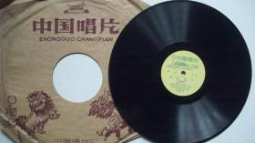 年代不详出版-25CM-78转黑胶密纹-三步舞曲《马兰花开》唱片