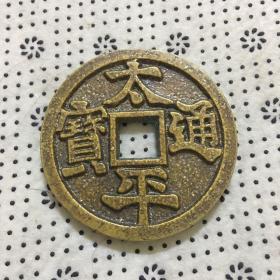 古代钱,花钱【太平通宝】镇宅平安,驱邪降魔.