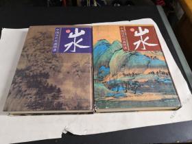中国历代绘画图谱山水(一、二)精装