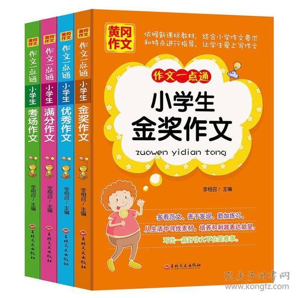 黄冈作文 作文一点通小学生作文(套装共4册)