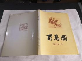 百鸟图 (精装本)