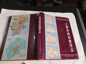 上海旧政权建置志(精装)