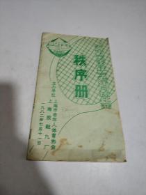 上海市《坚固杯》老年网球比赛 秩序册