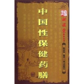 中国性保健药膳
