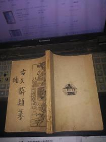 古文辞类纂(六)