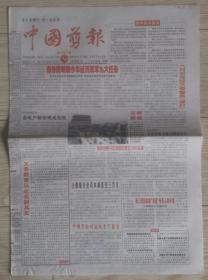 中国剪报2008年8月1日顾拜旦和他的不朽诗篇体育颂