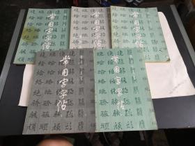 常用字字帖(1-4册+增补本)5本合售:出版年份各不同