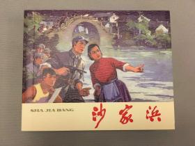 光辉足迹庆祝建军90周年连环画特辑·沙家浜
