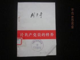1980年印:刘少奇 论共产党员的修养