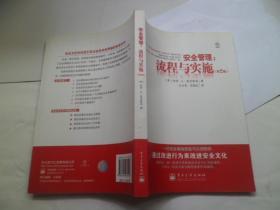 安全管理:流程与实施(第2版)