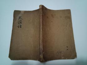 新中学文库 《天演论》- 赫胥黎 著 严复 译- 民国36年版再版---书85品如图