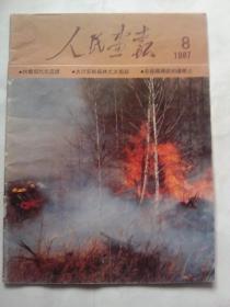人民画报1987年第8期