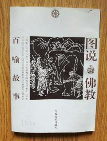 图说佛教: 百喻故事 [1996年一版一印3000册]