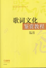 歌词文化鉴赏教程——流行音乐教育系列丛书