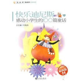 感动小学生的100篇童话—快乐迪尼斯【最新版】