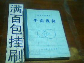 初级中学课本:平面几何(精装)