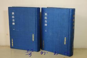 景岳全书(全布面精装两册全)上海古籍出版社1991年影印版 四库医学丛书