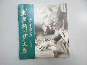 尤里斯·伊文思—五十年电影回顾  24开平装 无版权页