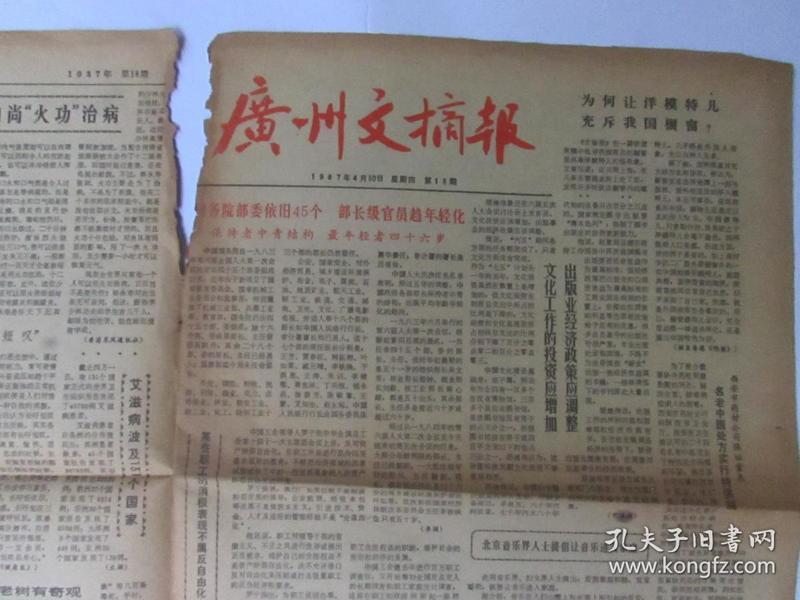 《广州文摘报》30年的老【报纸】1987年第18期