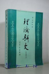 理瀹骈文:外治医说(吴师机著 赵辉贤注释)人民卫生出版社1984年1版1印 理沦骈文 理沦骈文