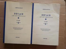 """非常与正常 : 上海""""文革""""时期的社会生活(上下册)"""