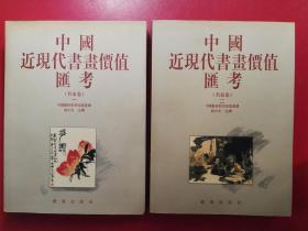 中国近现代书画价值汇考(名家卷一、二)