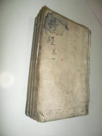 清代线装,木刻版《龙光诗经》四册七卷,全函。