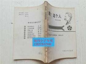 瞧!这个人 尼采自传 拿来丛书 刘崎译 中国和平出版社