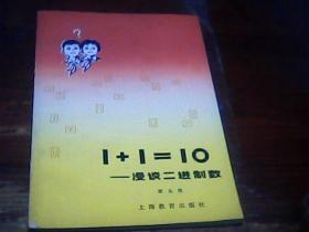 1十1二10一漫谈二进制数