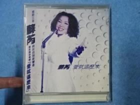 CD-苏芮
