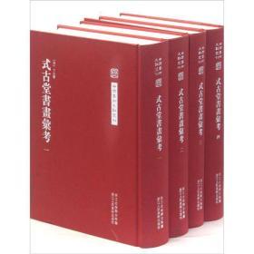 中国艺术文献丛刊:式古堂书画考会