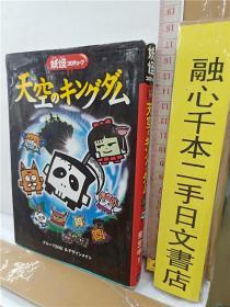 妖怪コロキユーブ天空のキングダム     32开青少年读物    日文原版
