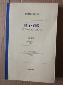舞厅市政:上海百年娱乐生活的一页