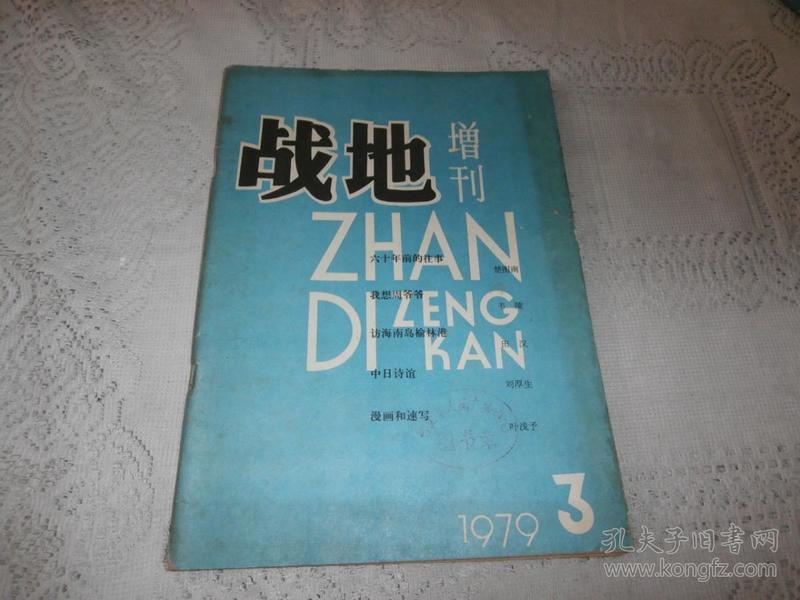 战地增刊1979年 第3期