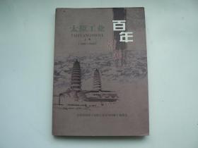 太原工业百年回眸  上编 (1892--1949)