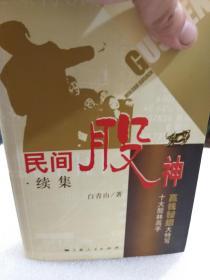 白青山著《民间股神续集》一册