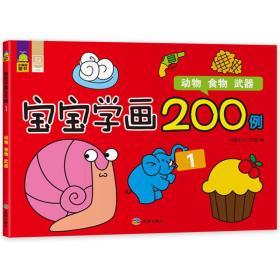 寶寶學畫200例1