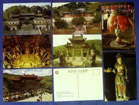 360010207明信片1套10张五台山风景