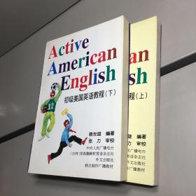 初级美国英语教程(上下 全二册)内页干净 【 9品-95品+++ 正版现货 自然旧 实图拍摄 看图下单】