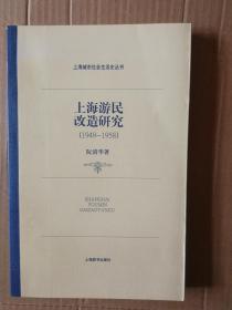 上海游民改造研究(1949-1958年)