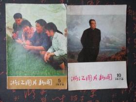 浙江图片新闻1978年5期/10期 二本合售