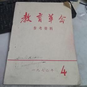 教育革命参考资料(1972年第4期)