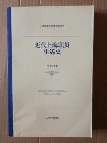 近代上海职员生活史