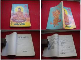 《佛法与人生》,32开戴胜德著,海南1992.10出版,5877号,图书
